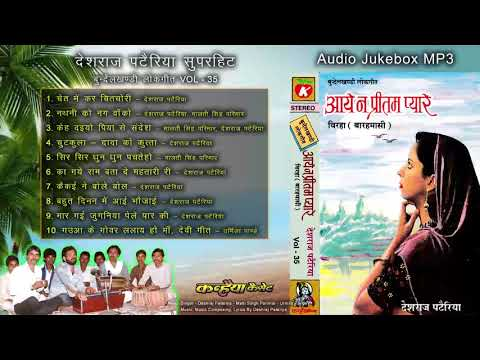 Aaye Na Pritam Pyare - बारहमासी लोकगीत - Deshraj Pateriya - MP3 Audio Jukebox - Vol 35