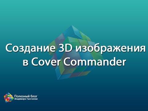Создать 3D обложку в программе Cover Commander