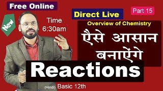 Reactions Very Easy अभिक्रिया बहुत ही आसान    part 15   Direct Live with my Class room