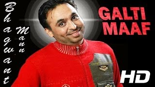 GALTI MAAF | BHAGWANT MAAN | NEW FULL COMEDY MOVIES | LATEST PUNJABI FILMS