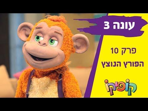 קופיקו עונה 3 פרק 10   הפורץ הנוצץ