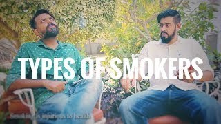 Types Of Smokers | Bekaar Films | Funny