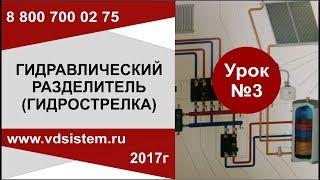 Урок №3 Схема работы системы отопления с гидравлическим разделителем обзор гидрострелки