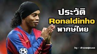 ประวัติ โรนัลดินโญ่ (Ronaldinho) พากษ์ไทย โดย ตัวเทพฟุตบอล