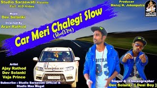 CAR MERI CHALEGI SLOW | हिंदी रेप सॉन्ग | Hindi RAP Song | Singer DEV SOLANKI | HD VIDEO