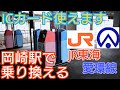【愛環線】岡崎駅 ICカード(TOICA)で乗り換える方法