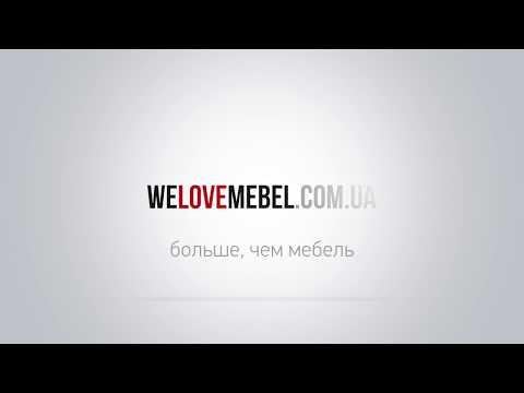 Добро пожаловать в салон мебели WELOVEMEBEL.COM.UA в Одессе