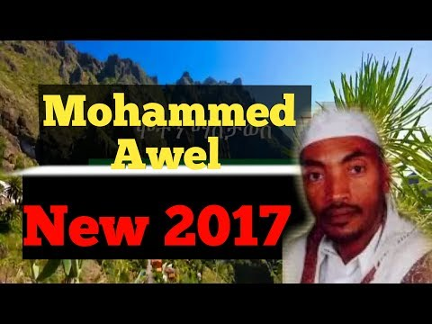 Mohammed Awel ~ Engurguro Mot New 2017 Ethiopian Amharic Menzuma
