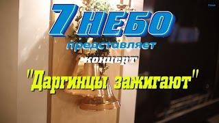 """""""Даргинцы зажигают"""" 2014 Полная версия концерта. (7 небо г.Дербент)"""
