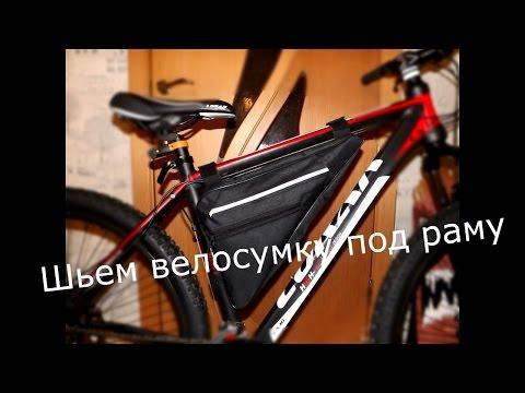 Велосумка своими руками. Сумка под раму для велосипеда. how to make a bag for bicycle