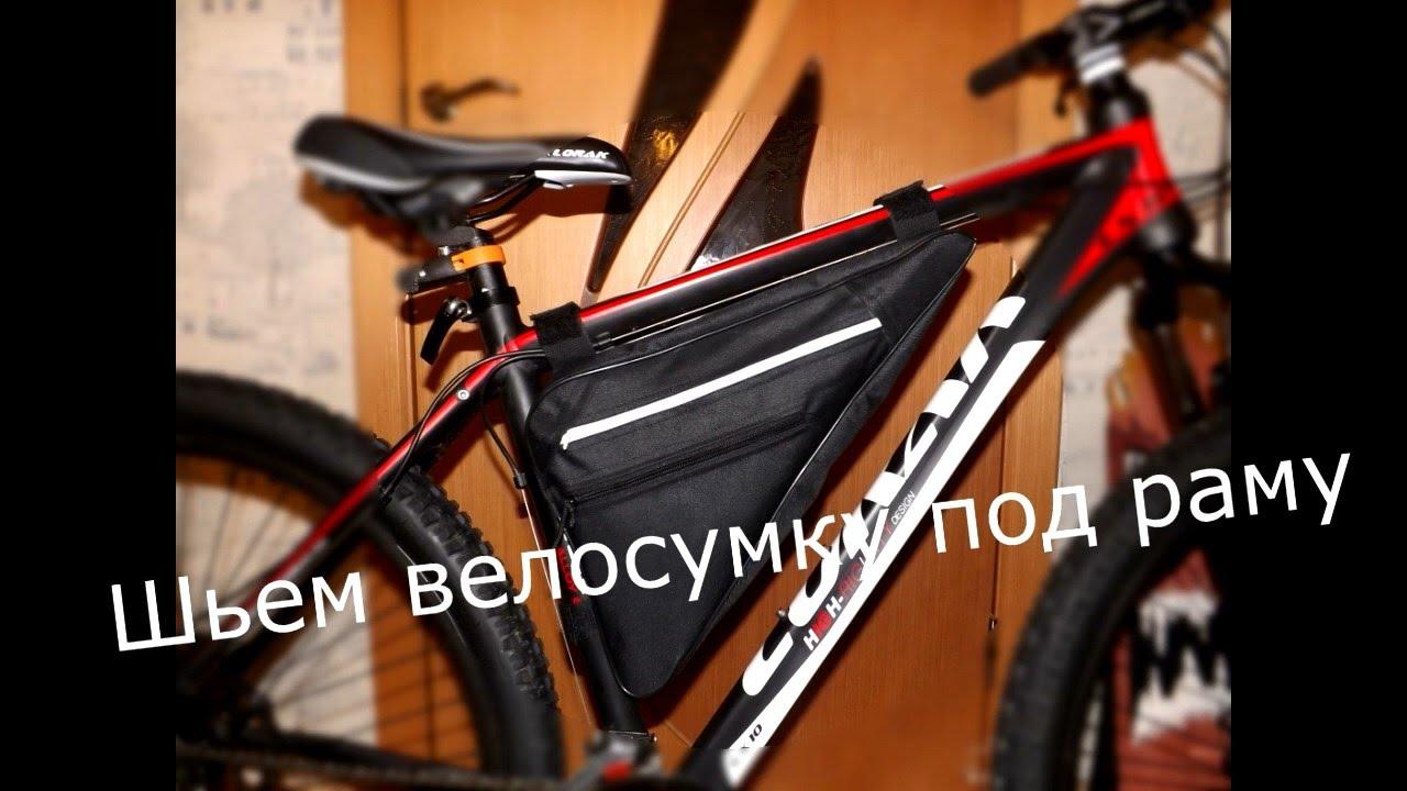 Сумка подрамная для велосипеда своими руками