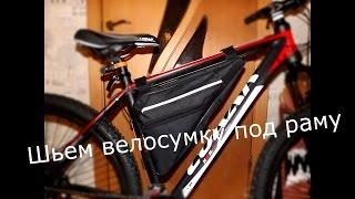 видео Делаем рюкзак для велосипеда