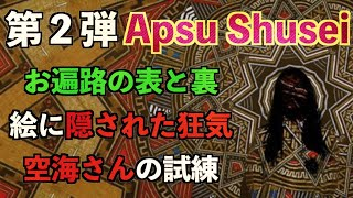 【SPゲスト】再び襲来!文様作家『APSU SHUSEI』お遍路のさらなる闇に驚愕!【APSU SHUSEI】【お遍路さん】※若干音割れあります。音量注意