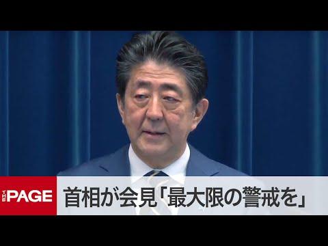 【全編】安倍首相、緊急事態宣言「瀬戸際の状況」新型コロナで会見(2020年3月28日)