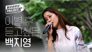 Gambar cover (episode-42) 백지영 그여자 / Baek Ji Young That Woman / ぺク・チヨン その女
