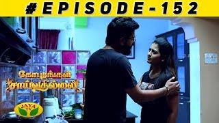 Gopurangal Saivathillai Episode 152 | 22nd May 2019 | Jaya TV