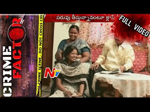 Father Brutally Killed Son-in-Law in West Godavari District | Honor Killings | Crime Factor | NTV