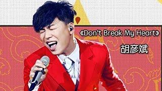 《我是歌手 3》第四期单曲纯享- 胡彦斌《Don