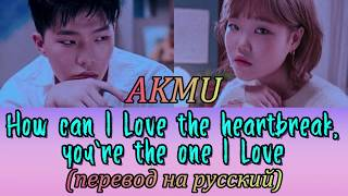 AKMU - How Can I Love The Heartbreak, You`re The One I Love ПЕРЕВОД НА РУССКИЙ (color Coded Lyrics)