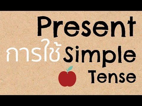 สอนไวยากรณ์ Present Simple Tense