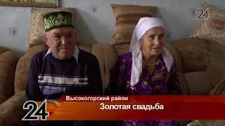 В Высокогорском районе супруги Зариповы отметили золотую свадьбу