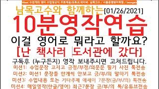 남목고수와 함께하는[01/26/2021]10분영작연습,…