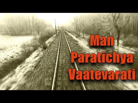 Man Paratichya Vaatevarati| Kaushal Inamdar| मन परतीच्या वाटेवरती। कौशल इनामदार।गुरू ठाकूर।जान्हवी
