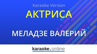 актриса - Валерий Меладзе (Karaoke version)