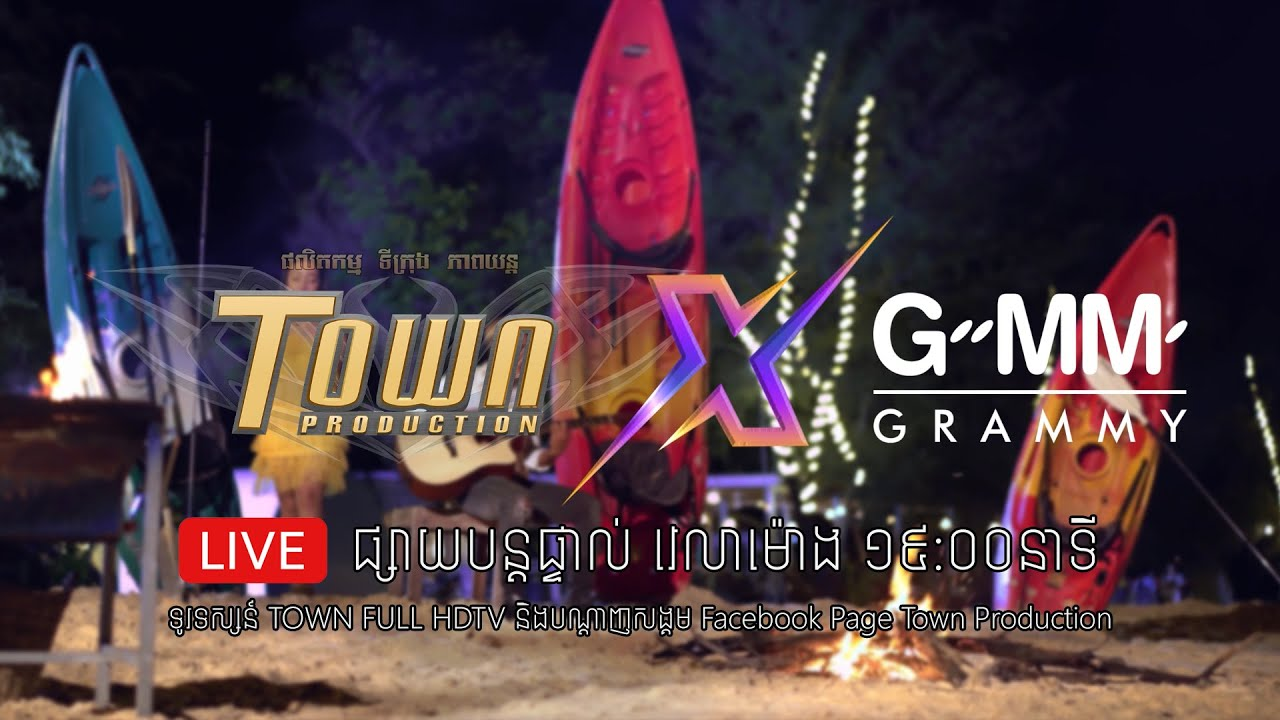 Town X GMM Grammy - សូមប្រិយមិត្ត ទស្សនិកជន តាមដានទស្សនាការផ្សាយបន្តផ្ទាល់ពីទូរទស្សន៍ TOWN FULL HDTV