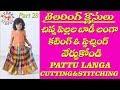 Pattu Langa ( PATTU PAVADAI)  For Kids Cutting & Stitching # DIY # Part 28