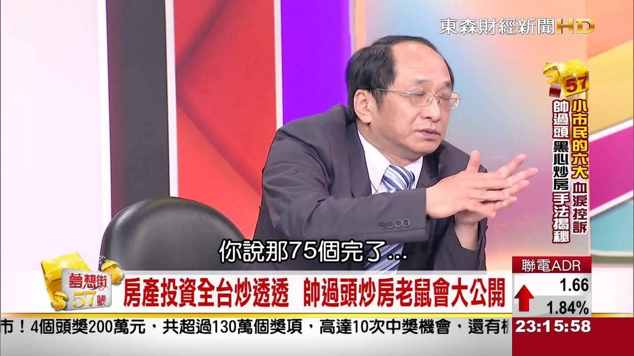 夢想街57號 2015.09.01 3-1 (帥過頭的房市人生) - YouTube