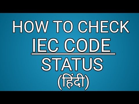 How To Check IEC Code Status After Submitting Applicaton On Dgft Website