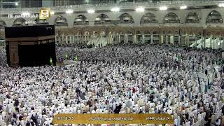إقامة الصلاة - مكة المكرمة |  iqamat salat in makkah
