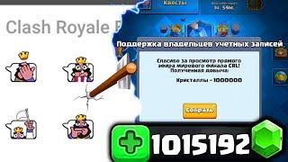 Как получить бесплатные Эмодзи на ютубе от Supercell | Clash Royale