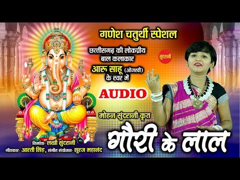 आरु साहू  - Gauri ke Laal - गौरी के लाल -  CG Audio Song 2020.
