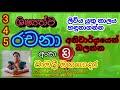 13 - Chamali Mahagedara Grade 3 4 5 RACHANA PART 3   ||  3,4,5  රචනා අංක 3