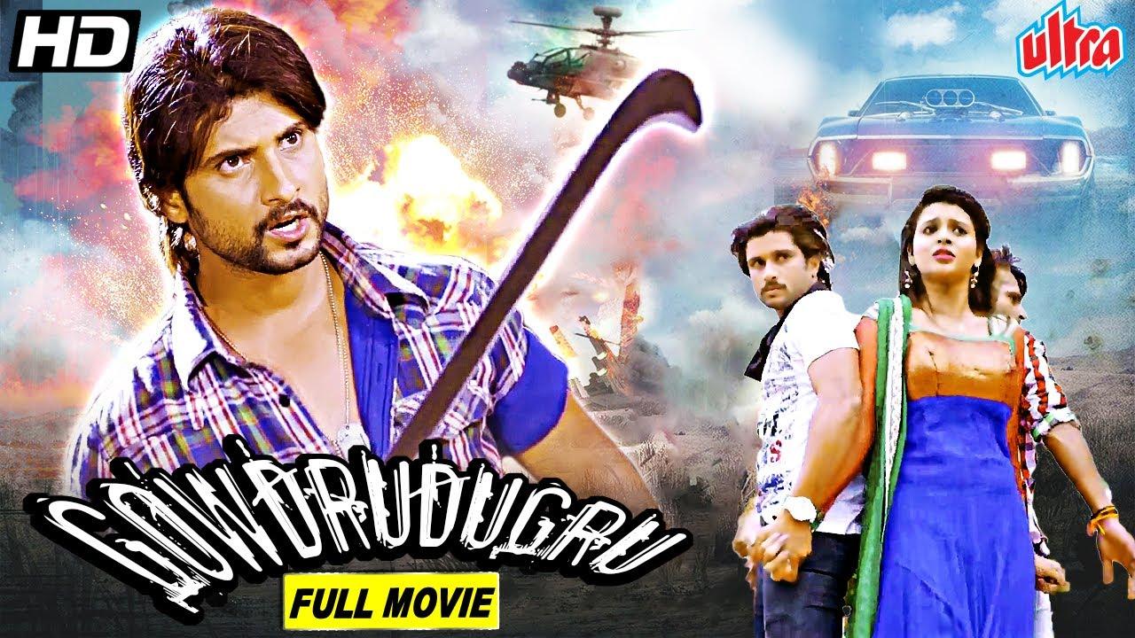 Gowdrudugru | गोदृदुगरु | Shilpa Ashwi, Tennis Krishna, Priyanka | Hindi Dubbed Blockbuster Movie