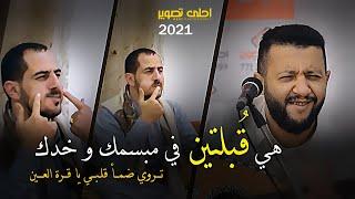 جديد حمود السمه 2021 جلسة ينتظرها الجميع  يا قلب انت السبب + هي قبلتين في مبسمك وخدك عرس احمد حراب