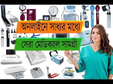 best-online-medical-equipment-site-in-bangladesh-l-supermartbd-l-sheba-binimoy