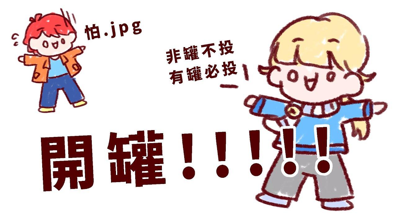 【罐頭】開罐...投票活動OAO?!?!_ft.班班
