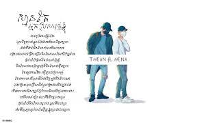 THEAN ft. HENA || ស្មានតែអ្នកស្រលាញ់ខ្ញុំ [Teaser Song]