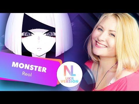 Reol / Monster (Nika Lenina Ukrainian Version)