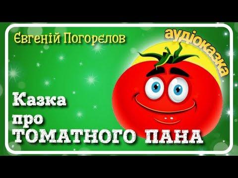 🍅 Казка про ТОМАТНОГО ПАНА ☘️ (Євгеній Погорєлов) 🌼АУДІОКАЗКА українською мовою