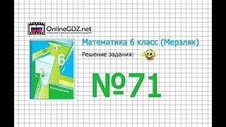 Задание №71 - Математика 6 класс (Мерзляк А.Г., Полонский В.Б., Якир М.С.)