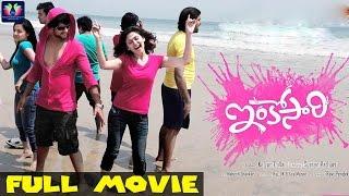 Inkosaari Telugu Full Length Movie | Raja | Manjari Phadnis | Richa | Telugu Full Screen