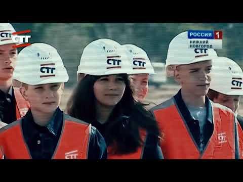 Видеопрезентация Группы компаний «Стройтрансгаз»