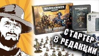FFH Новости: Стартер 8 редакции Warhammer 40000