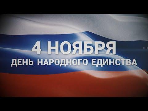 4 ноября - День народного единства - Видео с YouTube на компьютер, мобильный, android, ios