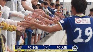 第21回JFL 第16節FC今治vs.FC大阪