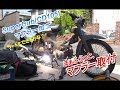 スーパーカブ(CD105)復活大作戦【素人レストア】-Part5 マフラー加工【DIY】 まぁふらっとマフラー取り付け